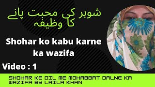 Husband wife k liye Azmoda Amal in urdu by har mushkil ka hal