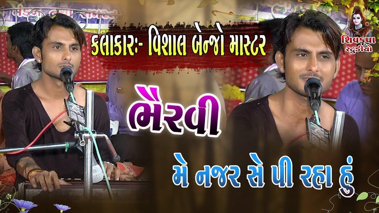 Vishal Benjo Master || Main Nazar Se Pee Raha Hun || ભૈરવી  Bhervi || RANAVAV