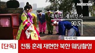 ♥스드메 완벽지원♥ 북한 웨딩촬영 업체 보셨나요?