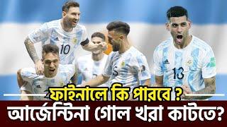 ফাইনালে গোল খরা আর্জেন্টিার জন্য বড় হতাসা | Argentina vs Brazil