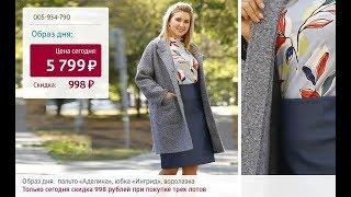 Пальто «Аделина». Shop & Show (Мода)