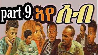 New Eritrean Movie 'Aye Seb' part 9 ኣየ ሰብ 2ይ ወቅቲ 9ይ ክፋል