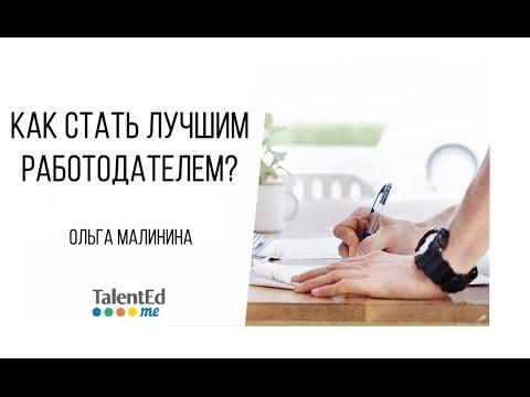 HR-бренд. Как стать лучшим работодателем? Часть 1
