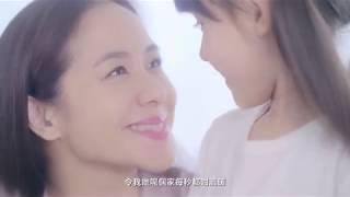 《滴露陽光媽咪 — 林嘉欣》無條件的愛  時刻守護篇