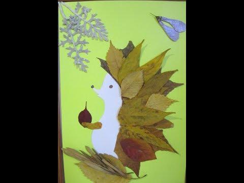 Осенние поделки из природных материалов в детский сад или школу. Аппликация из листьев.  Ежик.