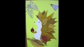 Осенняя поделка из природных материалов. Аппликация из осенних листьев.  Ежик.