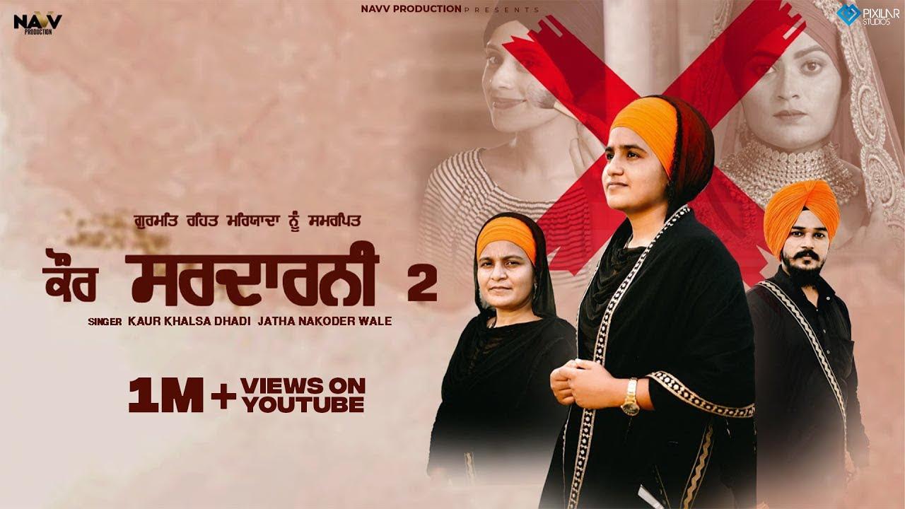 Kaur Sardarni 2   Kaur Khalsa Dhadi Jatha Nakoder Wale   Navv Production   Latest Punjabi Songs 2021