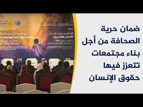مركز الجزيرة للحريات ينظم ندوة عن حرية الصحافة  - نشر قبل 6 ساعة