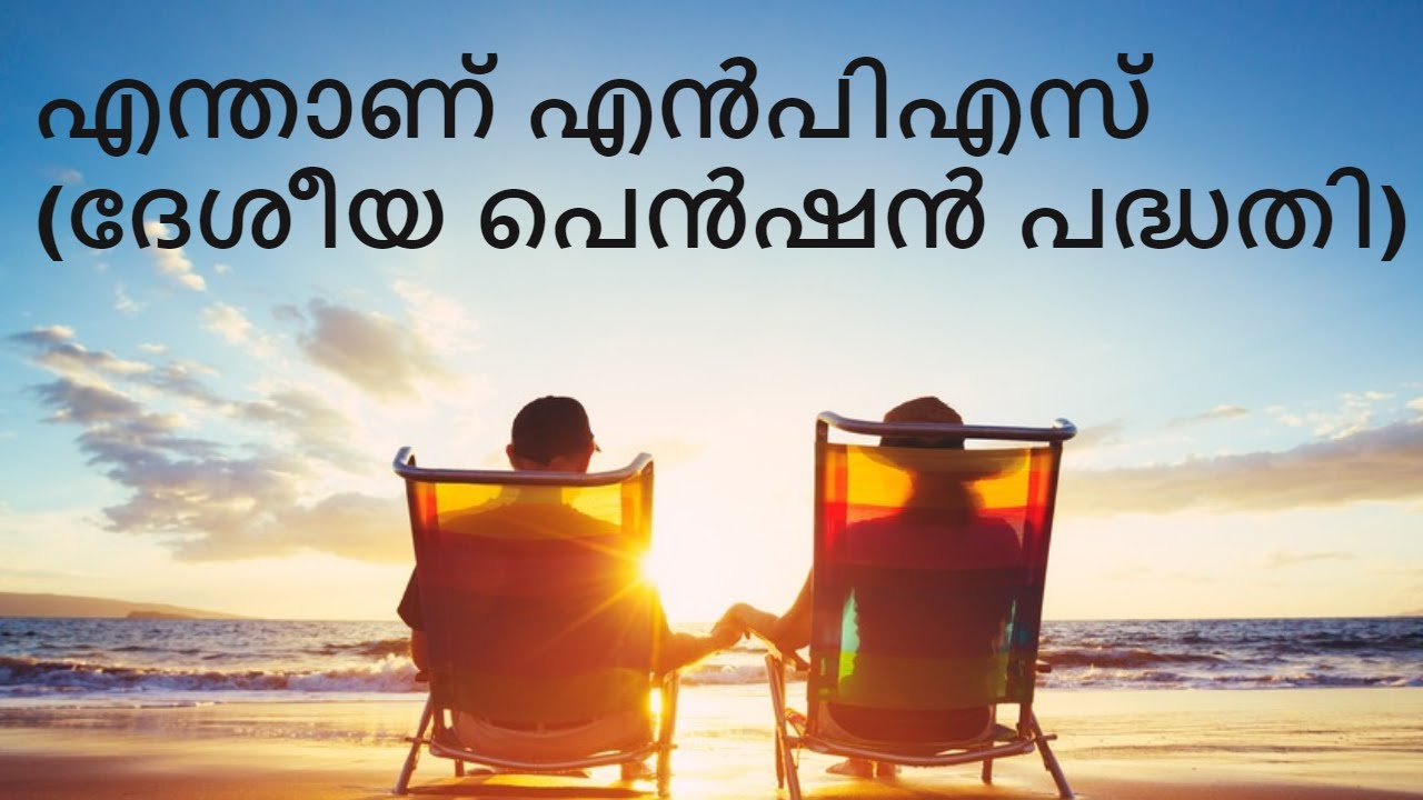 nps malayalam what is national nps malayalam what is national pension system malvernweather Gallery