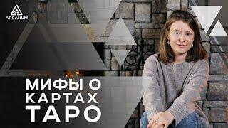 ПРАВДА И МИФЫ О КАРТАХ ТАРО. Елена Корниенко   Арканум ТВ