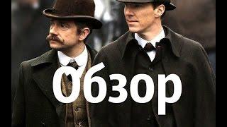 """Обзор Мнение Сериала """"Шерлок"""""""