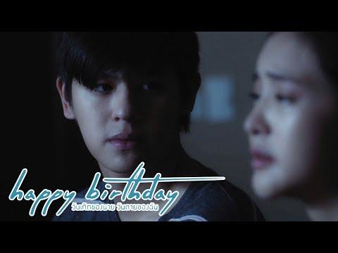 มีความสุขดี แต่ทำไมยังฆ่าตัวตาย | happy birthday วันเกิดของนาย วันตายของฉัน