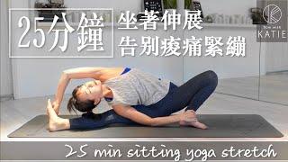 25分鐘坐著伸展告別痠痛緊繃 25 min sitting yoga stretch { Flow with Katie }