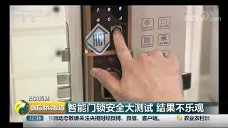 [国际财经报道]投资消费 活体指纹智能门锁 真的安全吗?| CCTV财经