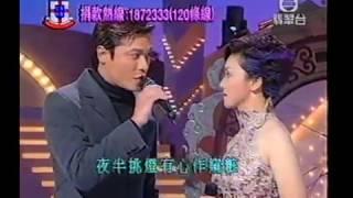 羅嘉良 蓋鳴暉 合唱 帝女花之香夭 1998