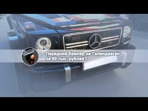 Купить передний бампер на Гелендваген за 50 тыс. рублей?