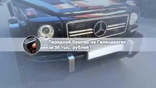 Купить передний бампер на Гелендваген за 50 тыс. рублей?(Хотите купить недорогой и качественный ПЕРЕДНИЙ БАМПЕР на свой #Гелендваген? Для этого достаточно знать..., 2015-10-26T09:06:02.000Z)