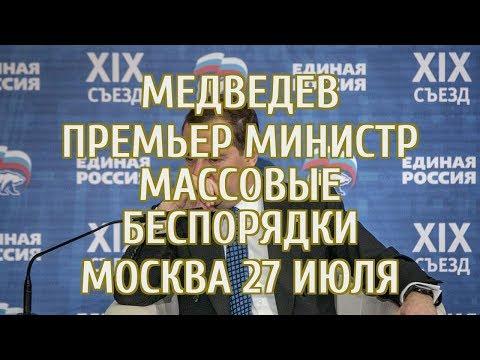 🔴 Медведев высказался о массовых беспорядках в России