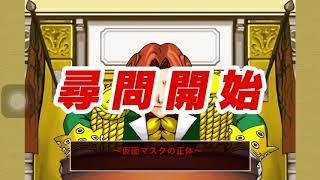#8 【逆転裁判3】盗まれた逆転 ストッパー毒島