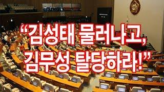"""김진, """"자유한국당, 정치 이전에 인간에서 망했다"""""""