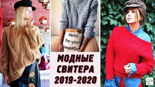 Модные вязаные свитера спицами осень - зимa 2019-2020 | Трендовые модели