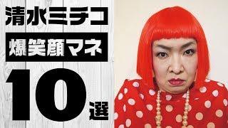 クッキー(野性爆弾・川島)以上!! 清水ミチコさんの厳選された顔マネ10...