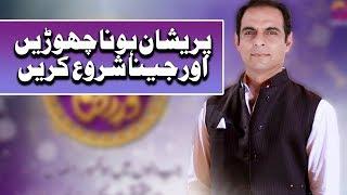Qasim Ali Shah | Pareshan Hona Choren Jeena Shuru Karen | Ramazan 2018 | Aplus