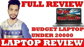 [Hindi] Laptop Full Review | HP APU Quad Core E2 6th Gen - (4 GB/500 GB HDD/DOS) | Under Rs. 20000
