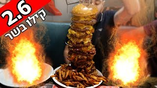 נסענו לאכול את ההמבורגר הכי ענק בישראל!