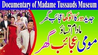 Documentary of Madame Tussaud | Madame Tussaud: A Legend in Wax Documentary  - Urdu Documentary