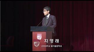 2017 고려대 전공체험강의실 - 문과대학 불어불문학과