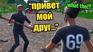 I can only speak RUSSIAN in Fortnite random duos... (RUSSIAN Fortnite)