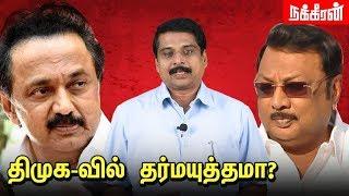 திமுக-வில் தர்மயுத்தமா? Stalin - Azhagiri Clash | Family Battle in Dmk
