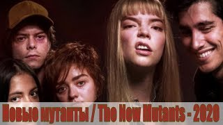 Новые мутанты / The New Mutants - 2020 [на русском] | [Трейлер 4] | [сюжет, анонс]
