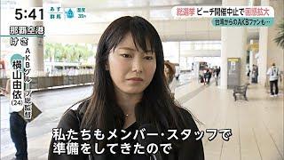 横山由依 AKB48総...