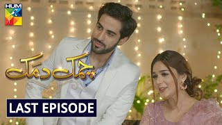 Chamak Damak Last Episode HUM TV Drama 13 April 2021