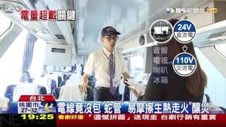 【TVBS】早該淘汰! 「有熔絲」保險開關過熱不斷電
