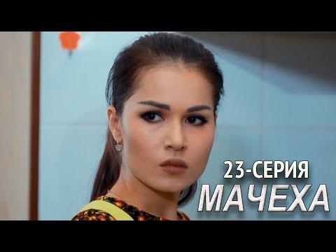 """""""Мачеха"""" 23-серия. Узбекский сериал на русском"""