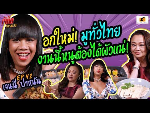 อกใหม่! มูทั่วไทย งานนี้เจนนี่ต้องได้ผัวแน่!   เจ๊คิ้มกินรอบวง EP.42 @โรงแรมมณเฑียร ริเวอร์ไซต์