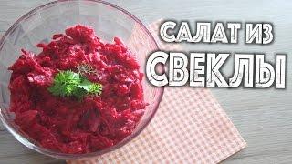 ✅ ★ САЛАТ ИЗ СВЕКЛЫ ★ Полезный свекольный салат! Простой рецепт - быстро и вкусно!