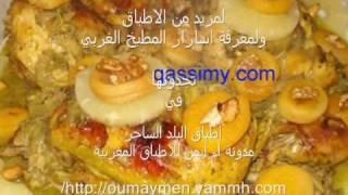 Repeat youtube video اطباق مغربيه وحلويات وسلطات والكثيرالكثير.wmv