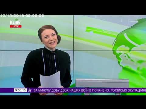 Телеканал Київ: 12.12.18 Столичні телевізійні новини 09.00