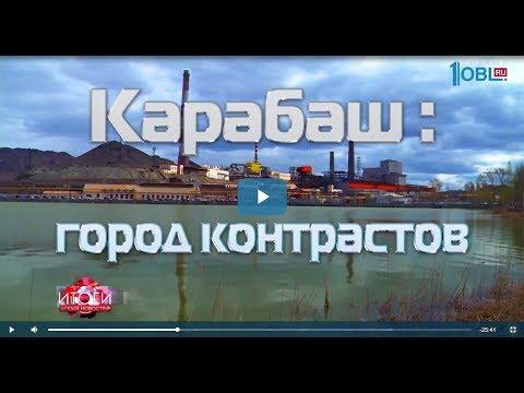 """О Карабаше - """"начистоту"""""""