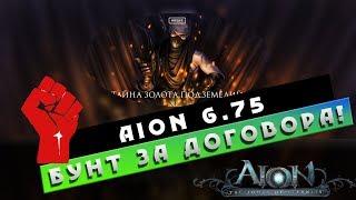 Обложка на видео о Aion 6.75 - Бунт за ДОГОВОРА! Даёшь Ивент на постоянку!