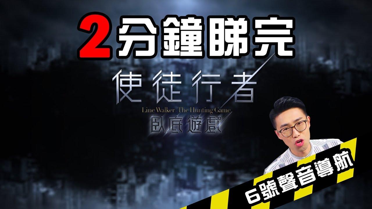 #001【陸浩明】2分鐘看完作為一個科幻懸疑神之遊戲節目《使徒行者 臥底遊戲》 - YouTube
