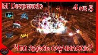 R2 Online - Что здесь случилось? 😱 - БГ Desperado - / 4 из 5 / - ( Пятница ) - #4