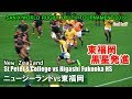 東福岡 vs ニュージーランド[2nd] St Peter's College(New Zealand) vs Higashi Fukuoka HS[World Rugby Youth 2019]