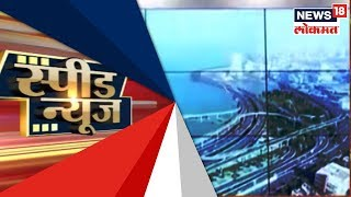 Afternoon's Top Headlines | Speed News | 12 Feb 2019 | News18 Lokmat
