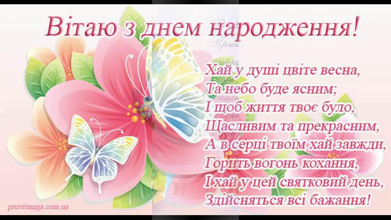С днем рождения по украински открытка
