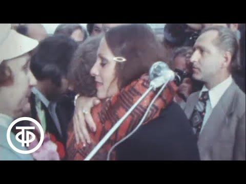 Прилет Людмилы Власовой. Время. Эфир 28.08.1979 г. (1979)